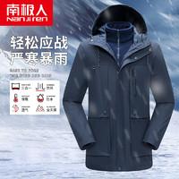 南极人中长款冲锋衣男秋冬季加绒加厚三合一可拆卸户外潮牌外套