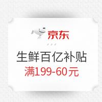 必抢活动:京东生鲜百亿补贴活动