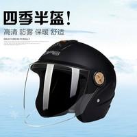 DFG 电动电瓶摩托车头盔