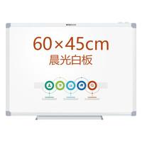 M&G 晨光 ADBN6415 易擦磁性白板 45*60cm