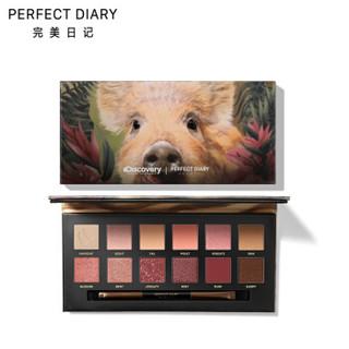 Perfect Diary 完美日记 X Discovery 十二色动物眼影盘 14g 多款可选 *2件