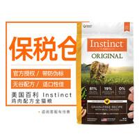 百利Instinct经典无谷鸡肉猫粮5kg