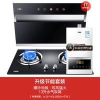 万家乐AL021侧吸式抽油烟机燃气灶热水器套餐组合烟灶热消套装13L