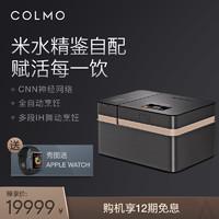 COLMO CBDA30电饭煲锅AI摄像头智能识米量米全自动烹饪煮饭机器人