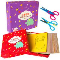 儿童手工剪纸 折纸 200张 送2把剪刀