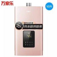 Macro/万家乐 JSQ30-HI7燃气热水器16升零冷水家用恒温强排天然气