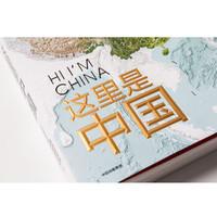 《这里是中国》中信出版社图书