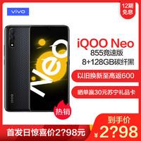 vivo iQOO Neo 855竞速版 8+128GB 碳纤黑 骁龙855Plus 33W超快闪充 4500mAh大电池游戏手机 全网通4G手机
