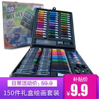 儿童水彩笔绘画套装铅笔蜡笔礼盒送画本 150件套+2本画本 男女通用款(黑色)