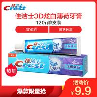 佳洁士3D冰极薄荷牙膏120g *10件