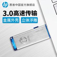 惠普U盘 128g金属大容量 u盘 USB3.0高速个性学生移动优盘 旗舰店