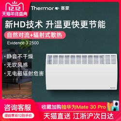法国赛蒙进口电暖气取暖器家用节能省电速热壁挂式暖风机EV3 2500