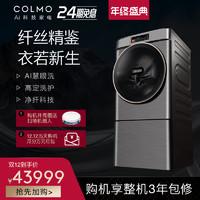 COLMO CLDC12 12KG大容量洗烘一体 AI慧眼洗家用全自动滚筒洗衣机
