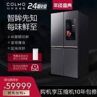 COLMO CRBT718 大容量变频AI智能嵌入式十字对开门家用高端冰箱