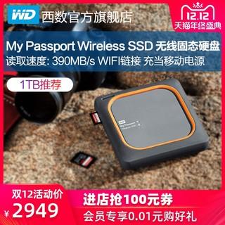 WD西部数据无线固态硬盘移动硬盘1t My Passport Wireless SSD
