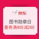 促销活动、9点领券:京东  图书勋章日 自营图书大促 每满100-50,叠券满400-260,享折上3.5折