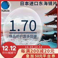 日本进口东海镜片瓅晶1.70非球面超薄高度近视眼镜片防护盾多层膜耐磨镜片 瓅晶1.70非球面 现片