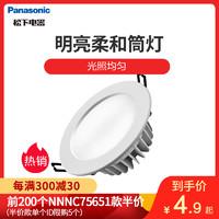 Panasonic 松下 led筒灯 3w