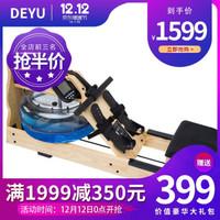 DEYU 德钰 划船机 (原木色、白蜡木、水阻型)
