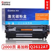 【值友专享】Comix 齐心 CXZ-Q2612AT 易加粉硒鼓
