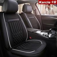 Karcle/卡客 四季通用舒适透气汽车全包座垫