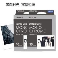 富士instax WIDE300宽幅胶片5寸黑白时光相纸20张(20年5月过期)