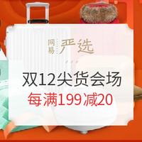 网易严选 12.12年终盛典  尖货狂欢主会场