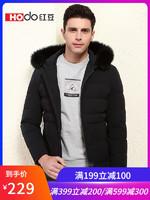 HODO红豆男装冬季男士羽绒服轻时尚连帽舒适保暖狐狸毛领羽绒服男外套