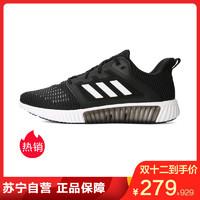 阿迪达斯2018夏季男士清风运动网面透气轻便跑步鞋CG3916