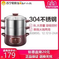 小熊电蒸锅DZG-D80A1