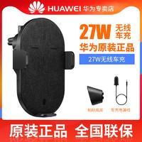 HUAWEI 华为 CP39S 车载无线充电手机支架 27W