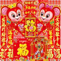 2020年新年鼠年新春对联大礼包福字窗花优质烫金春联送礼套装贴纸