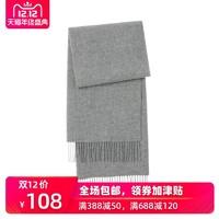 无印良品 MUJI 百分百羊毛 编织围巾