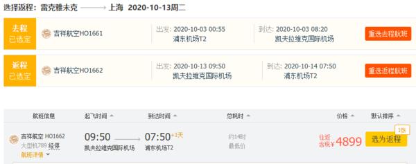 2020年国庆票!上海-冰岛雷克雅未克机票