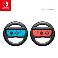 Nintendo 任天堂 Switch Joy-Con游戏机手柄方向盘 NS周边配件 2只装