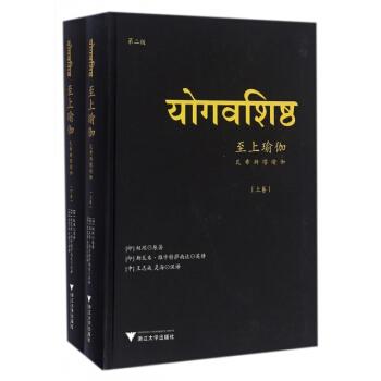 至上瑜伽:瓦希斯塔瑜伽(第2版)(套装上下册)
