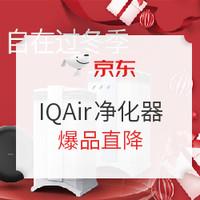 京东 IQAir净化器促销专场 买指定型号送空气检测仪
