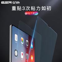 京东PLUS会员 : ESR 亿色  12.9英寸iPad Pro 全面屏钢化膜 *2件