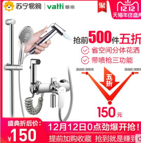 VATTI 华帝 083003 带喷枪妇洗器淋浴花洒套装