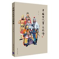清华大学出版社 中国古代军戎服饰 (平装、非套装)