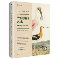 CITIC Press 中信出版社 大自然的艺术