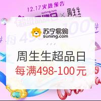 苏宁易购 周生生 超级品牌日