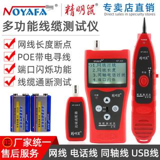 NOYAFA 精明鼠 NF-308 仪巡线器套装