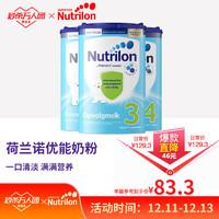 【保税区发货】荷兰牛栏Nutrilon 诺优能 婴儿奶粉原装进口 800g/罐