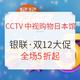 海淘活动、银联专享:CCTV中视购物日本馆 双12大促活动 银联支付全场5折起