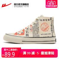 回力官方旗舰店 正品男女鞋帆布鞋高帮休闲鞋秋季板鞋 WXY-A610T *6件