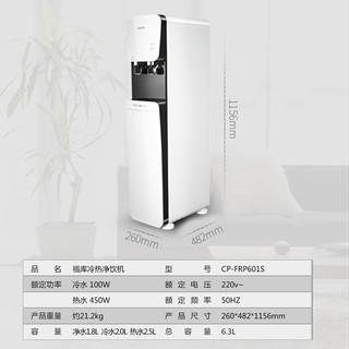 CUCKOO 福库 冷热一体机立式 反渗透饮水机 白色+黑色