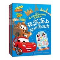 《迪士尼欢乐亲子旅行主题系列》共4册