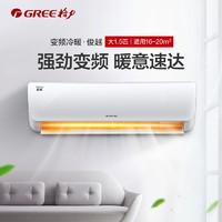 Gree/格力 KFR-35GW 俊越大1.5匹变频冷暖空调挂机