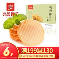 良品铺子 烘烤薯片 薯片休闲零食办公室小吃 膨化零食 番茄味 98g *10件